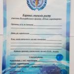 Le diplôme que le jeune faiseur de Paix reçoit à la fin de l'année